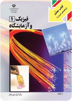کتاب فیزیک 1 جدید