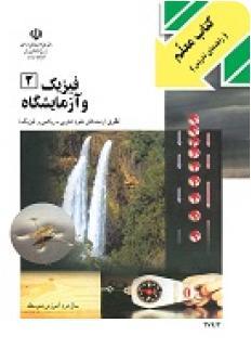 کتاب فیزیک 2 جدید