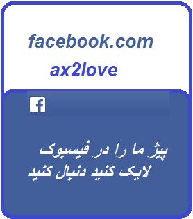 www.ax2love.blogfa.com