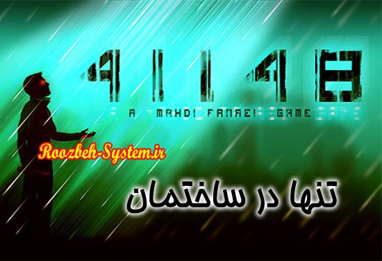 بازی فوقالعاده جذاب و ایرانی ۴۱۱۴۸ (تنها در ساختمان!) + لینک دانلود