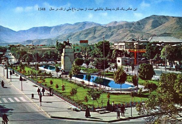 عکس های قدیمی از اراک