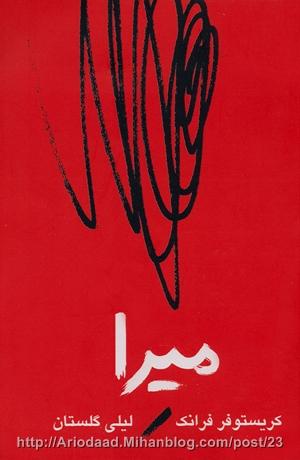 طرح روی جلد چاپ ایران - آریوداد