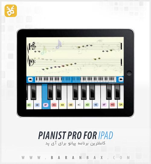 دانلود پیانو آیپد Pianist Pro for iPad