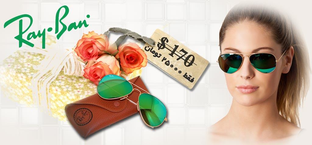 خرید عینک طرح ریبن شیشه سبز