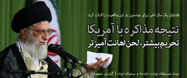 [تصویر: sofara_rahbar1393_05_22.PNG]