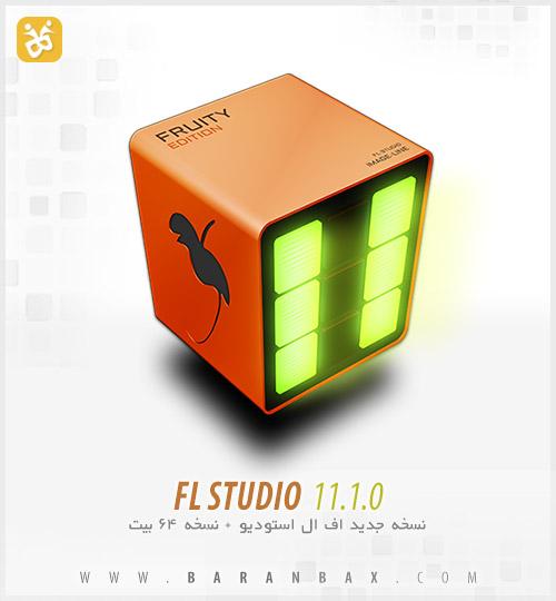 fl x64 دانلود FL Studio 11.1.0 نسخه 64 بیتی اف ال استودیو
