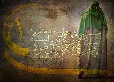 آهنگی برای حضرت علی