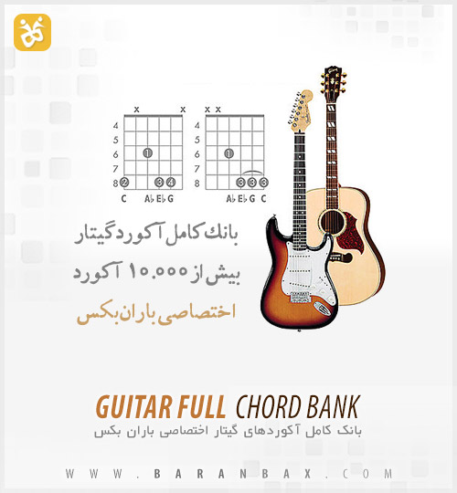 guitar full chord bank دانلود بانک کامل آکورد گیتار