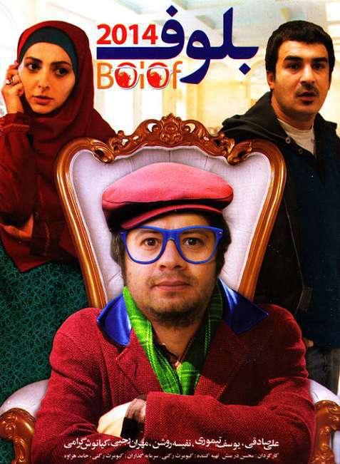 دانلود فيلم ایرانی بلوف با لينك مستقيم و کیفیت فوق العاده