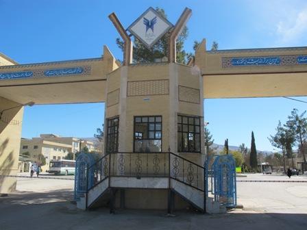 دانشگاه فیروزآباد