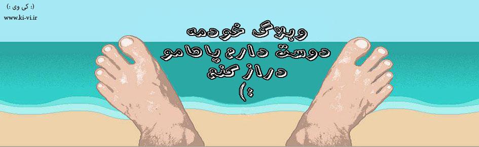 وبلاگ خودمه دوست دارم اصن :))