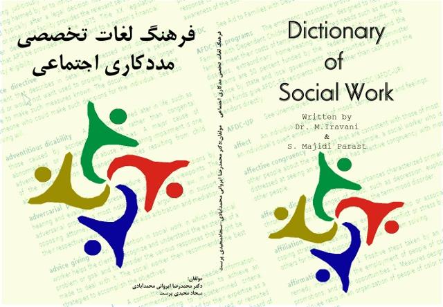 فرهنگ لغات تخصصی مددکاری اجتماعی