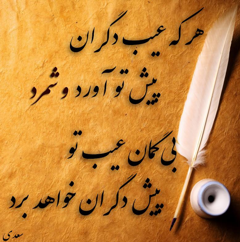 کانال+تلگرام+شعر+سعدی