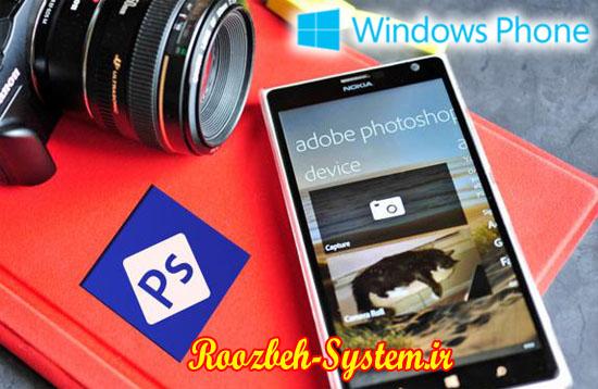 نرم افزار حرفهای فتوشاپ برای ویندوزفون Windows Phone + لینک دانلود