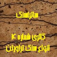 گالری انواع سنگ تراورتن ایران شماره 4