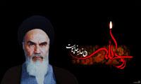 بمناسبت رحلت حضرت امام خمینی (ره)