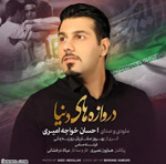 ترانه زیبای تیم ملی فوتبال ایران در جام جهانی 2014 برزیل