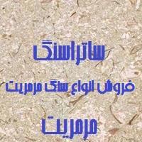 فروش انواع سنگ مرمریت