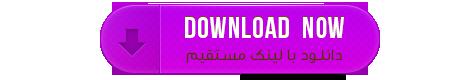 دانلود رايگان فيزيك مسعودي