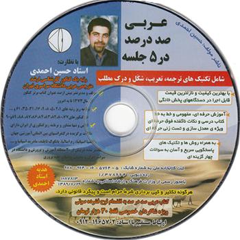 عربي استاد احمدي