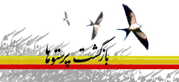 1 26 مرداد 1369 سالروز ورود آزادگان سرافراز به میهن اسلامی گرامی باد ...