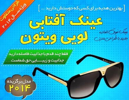 خرید عینک دودی زنانه و مردانه Louis vuitton لوییس ویتون