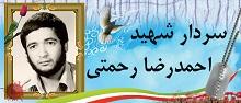 سردار شهید احمدرضا رحمتی