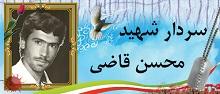 سردار شهید محسن قاضی