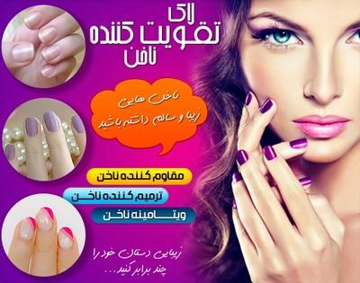 فروش آنلاین لاک تقویت کننده برای ناخن دست و پا