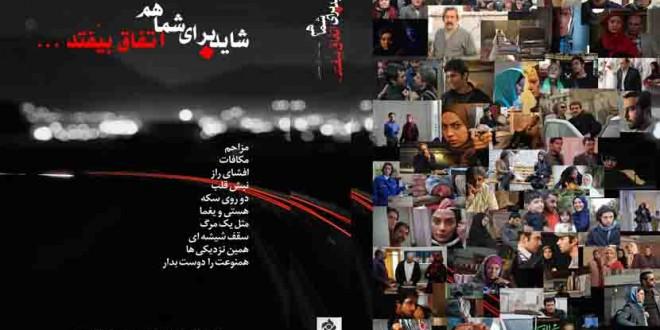 خرید سریال شاید برای شما هم اتفاق بیافتد(رمضان 93)