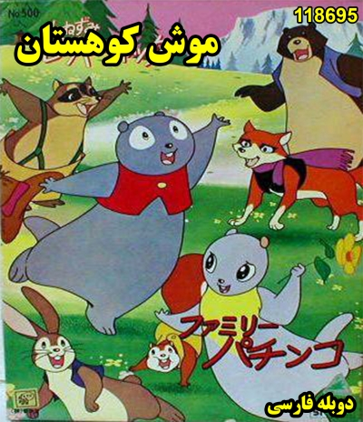 خرید کارتون موش کوهستان (دوبله فارسی)