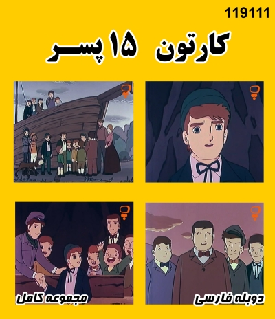 خرید کارتون ماجراهای 15 پسر (دوبله فارسی)