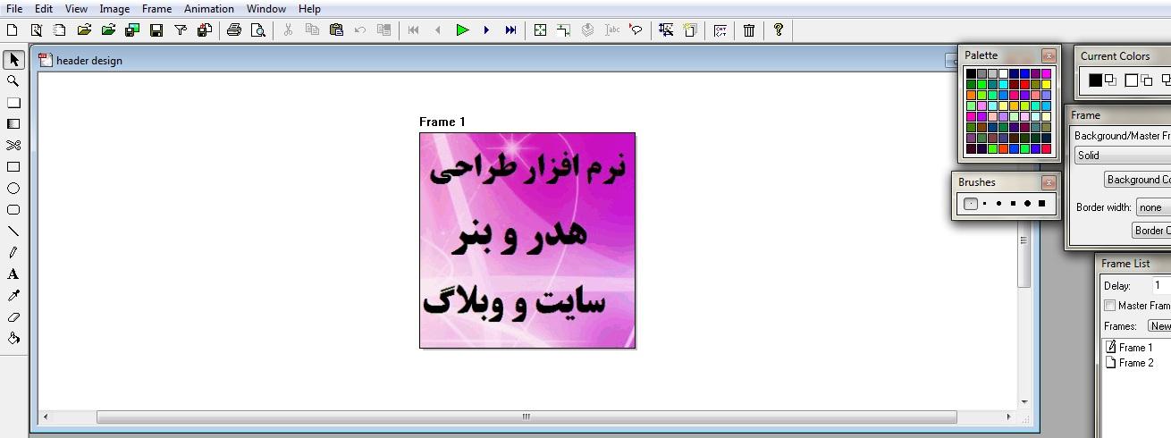 دانلودنرم افزار ساخت هدر و بنر سایت و وبلاگ ( همراه با آموزش فارسی)