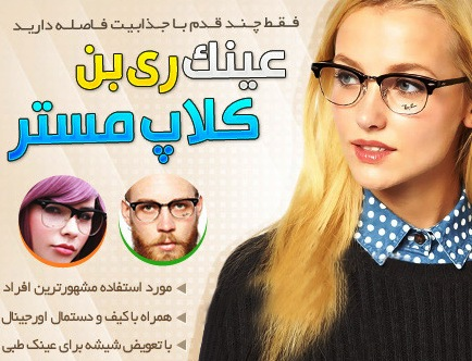 فروش عینک افتابی دودی ری بن کلاپ مستر 2014