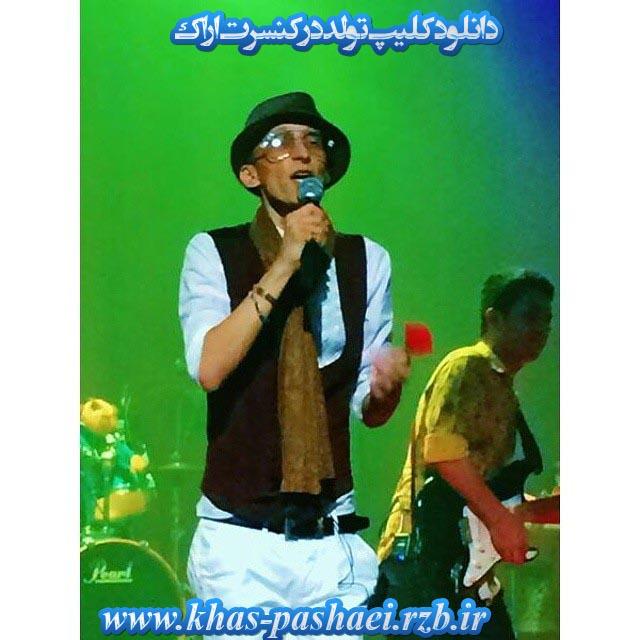 دانلود کلیپهای کنسرت مرتضی پاشایی در کنسرت اراک
