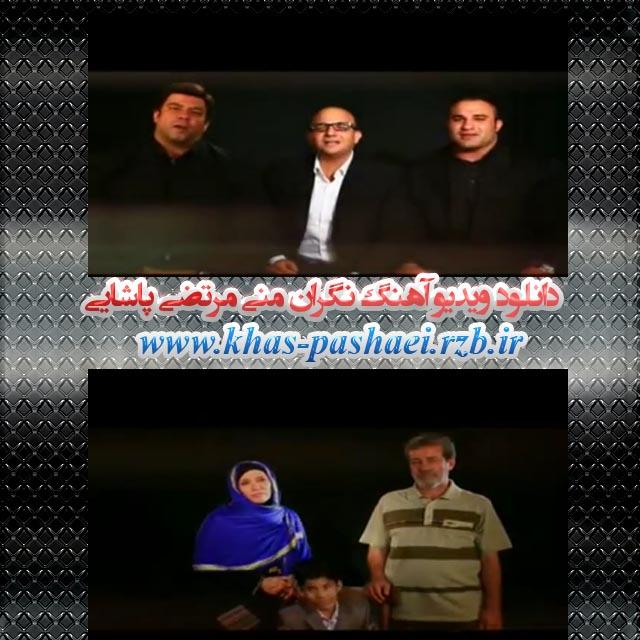 دانلود ویدیوی آهنگ نگران منی مرتضی پاشایی(تیتراژ ماه عسل 93)