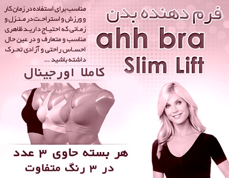 خرید پستی گن زنانه فرم دهنده بدن Ahh Bra سه عددی