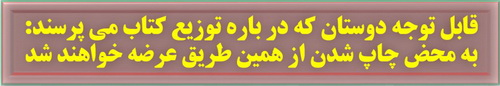 لینک اعلام توزیع کتاب کار پیام نسیم- عربی هفتم و هشتم