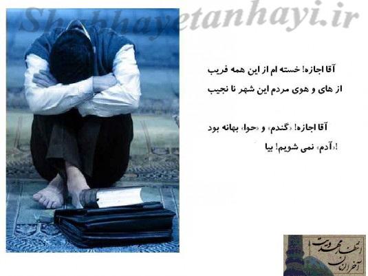 اعتراف به در گاه امام غریب و تنها(2)؛اآخرالزمان