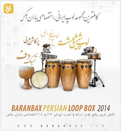 Persian Loop Box دانلود کاملترین مجموعه لوپ ایرانی و شیش و هشت