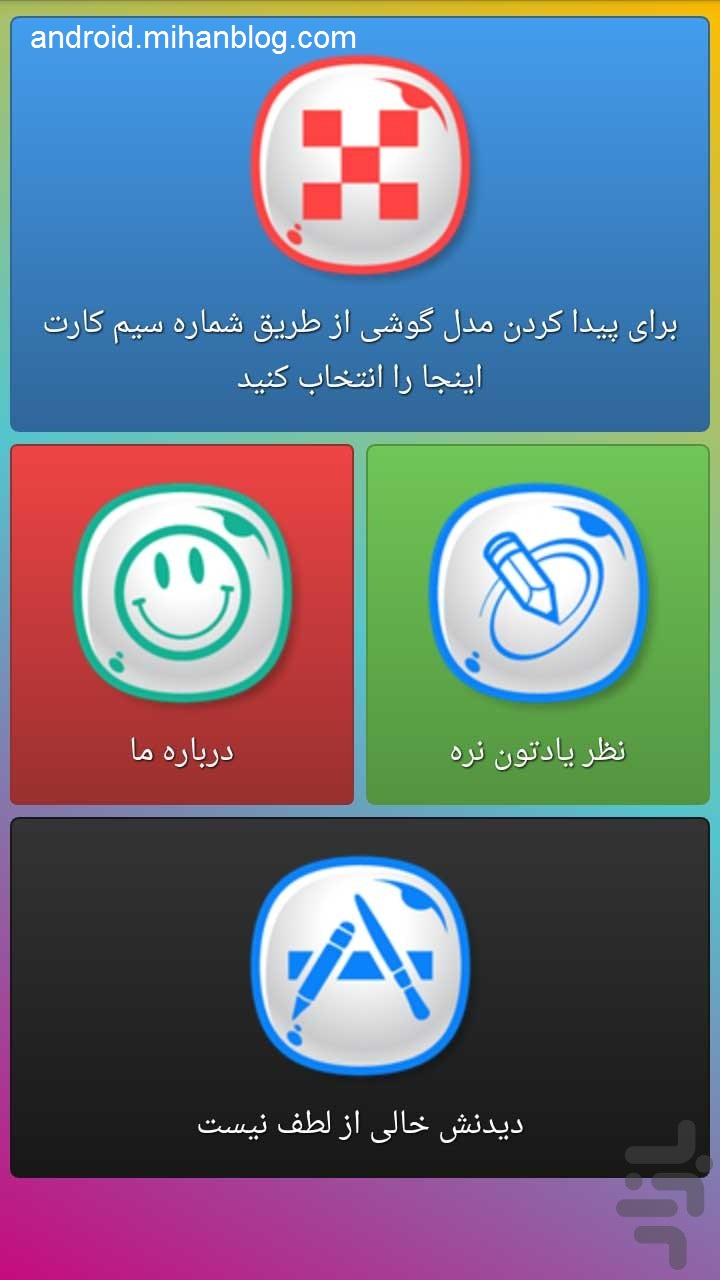 http://s5.picofile.com/file/8135791018/com_ara_phonewhois0.jpg