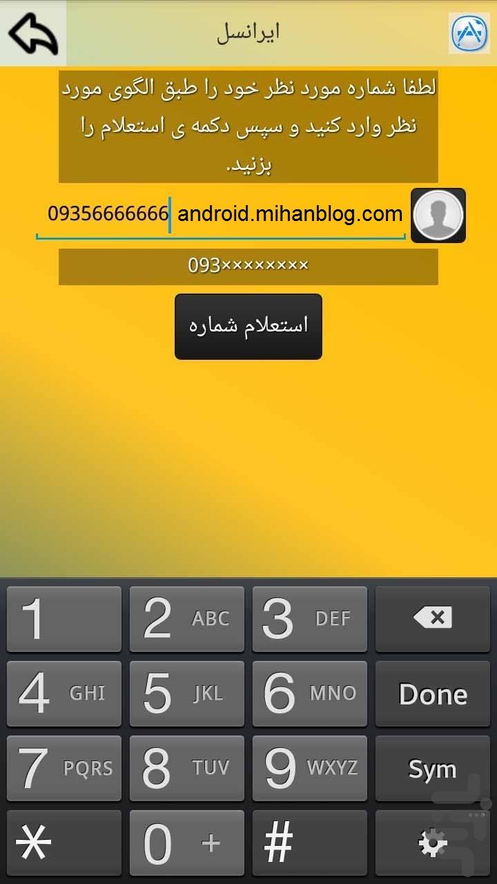 http://s5.picofile.com/file/8135791118/com_ara_phonewhois2.jpg
