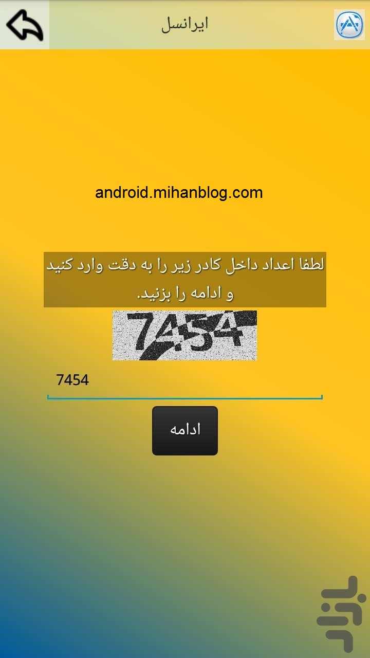 http://s5.picofile.com/file/8135791142/com_ara_phonewhois3.jpg