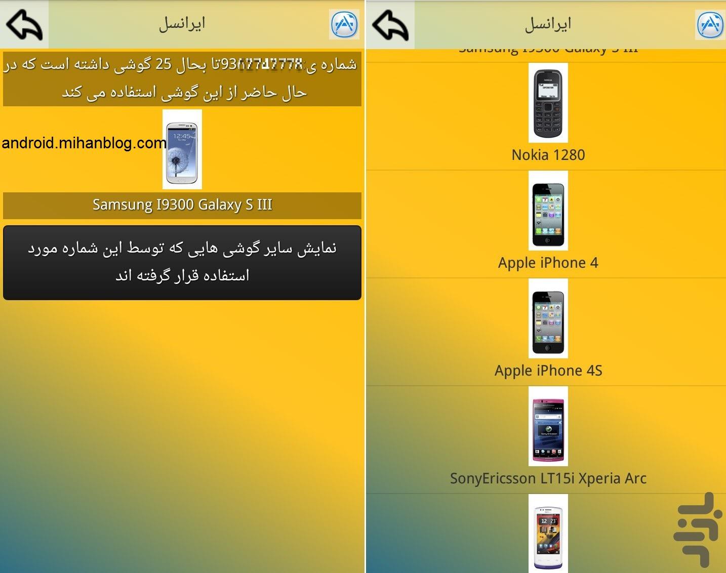 http://s5.picofile.com/file/8135791176/com_ara_phonewhois4.jpg