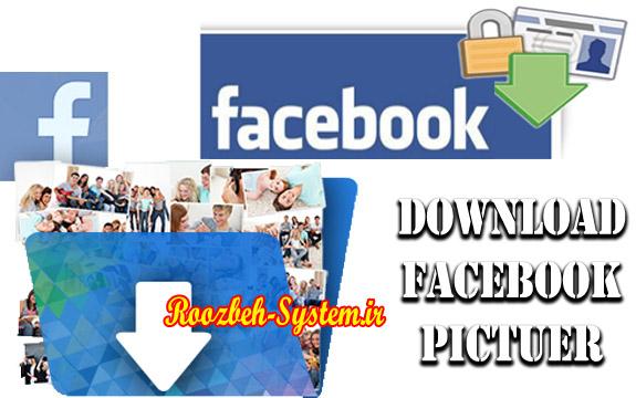 چگونه همه عکسهای فیسبوکمان را دانلود کنیم ؟ + آموزش تصویری