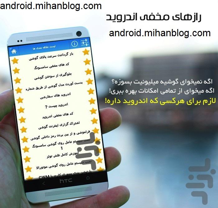 http://s5.picofile.com/file/8135797100/com_hid_raz0.jpg