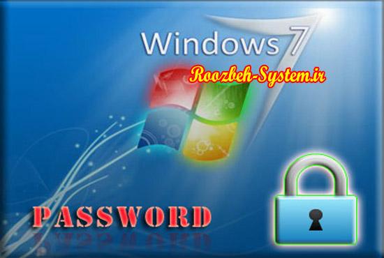 چگونه پسورد ویندوز ۷ را بازیابی کنیم؟ + آموزش تصویری برداشتن رمز عبور