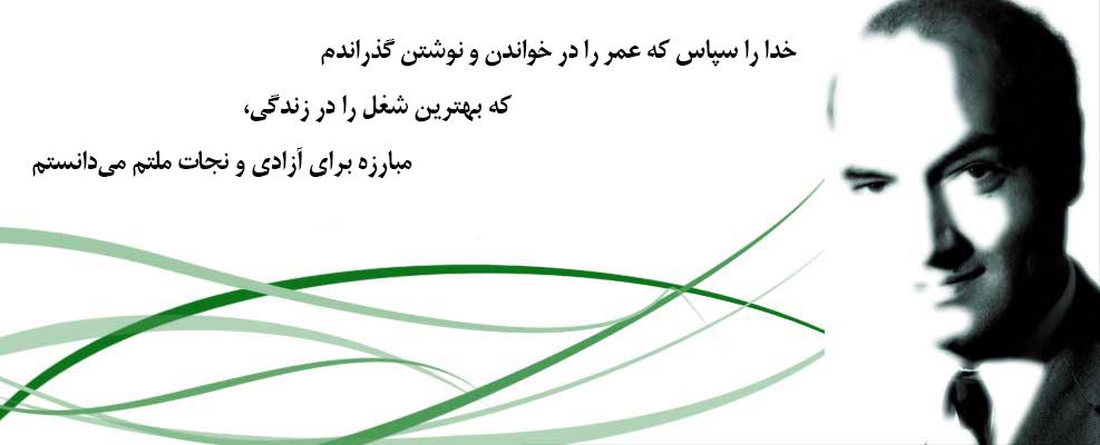 گزیده ای از سخنان دکتر علی شریعتی درباره سواد اموزی