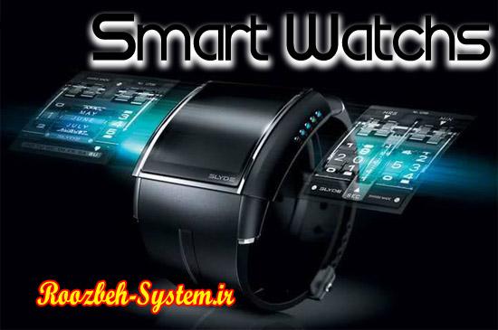 ساعتهای هوشمند به چه دردی می خورند؟