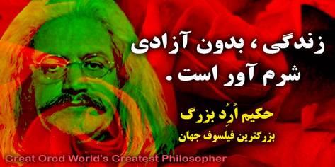 Great Orod world's greatest philosopher, بزرگترین متفکر جهان, تصویر حکیم ارد بزرگ, بزرگترین فیلسوف دنیا , عکس سخنان حکیم ارد بزرگ, Great Orod